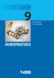 Информатика 9 кл. Учебник